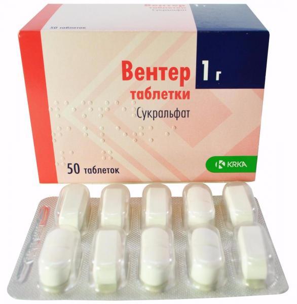 Вентер 1 г №50 таблетки