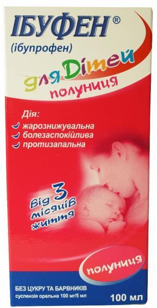 Ибуфен 100 мг/5 мл 100 мл суспензия