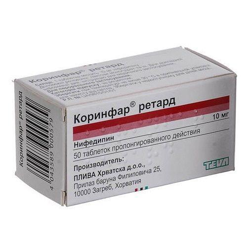 Коринфар 10 мг №50 таблетки
