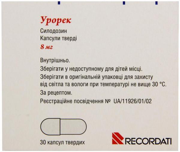 Урорек 8 мг №30 капсулы