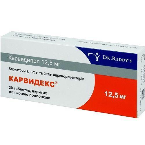Карвидекс 12.5 мг N20 таблетки