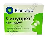 Синупрет N50 таблетки