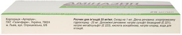 Аминазин  2.5% 2 мл N10 раствор для инъекций