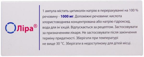 Лира 1000 мг 4 мл №10 раствор для инъекций