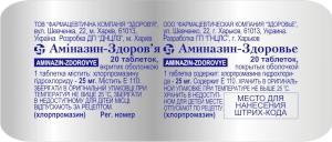 Аминазин 0.025 №20 таблетки