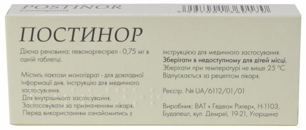 Постинор 0.75 мг N2 таблетки