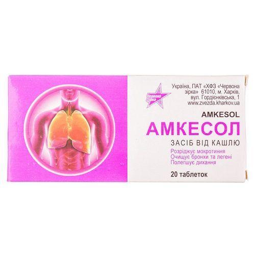 Амкесол N20 таблетки