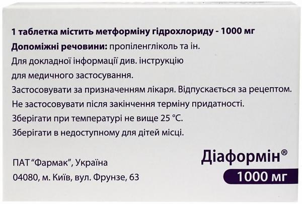 Диаформин 1000 мг №60 таблетки