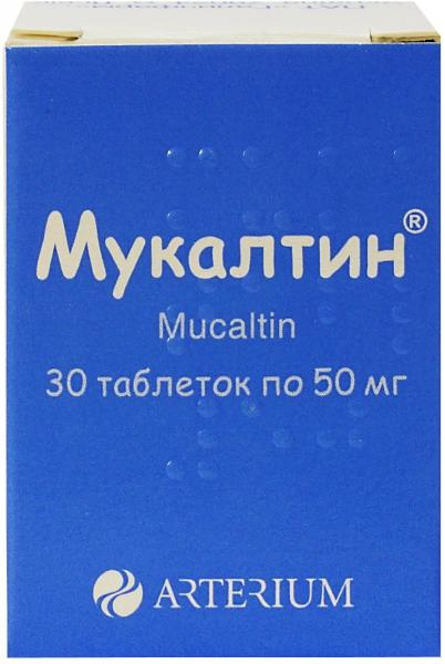 Мукалтин  5 мг №30 таблетки