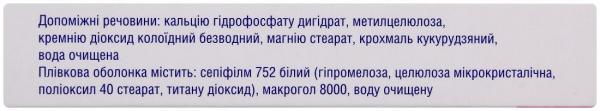 Миасер 30 мг N20 таблетки