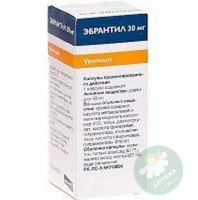 Эбрантил 30 мг №50 раствор