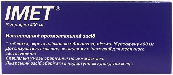 Имет 400 мг №10 таблетки