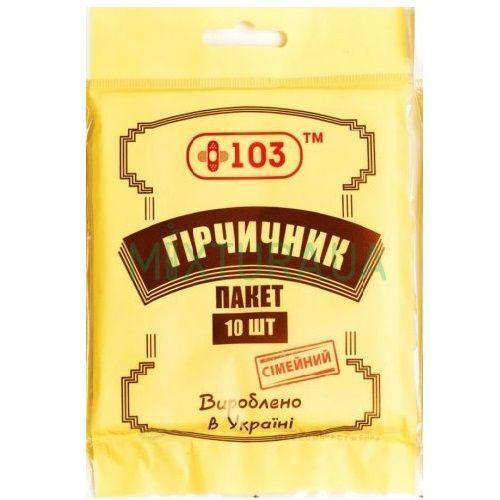 Горчичник пакет +103 №10