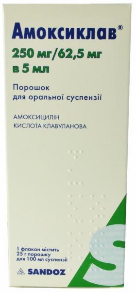Амоксиклав 250 мг/62.5 мг 5 мл 100 мл порошок для пероральной суспензии