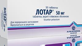 Лотар 50 мг N30 таблетки