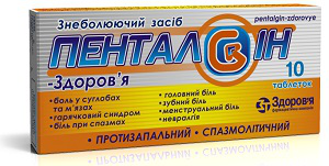 Пенталгин-Здоровье №10 таблетки