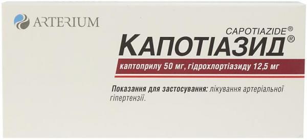 Капотиазид №20 таблетки