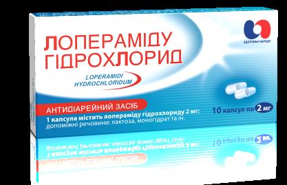"Лоперамид 2 мг №10 капсулы - ТОВ""Харківське ФП ""Здоров'я народу"", Україна"