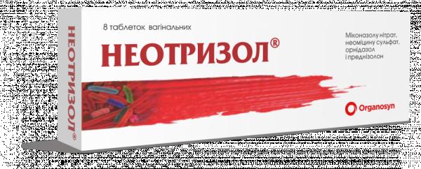 Неотризол №8 таблетки