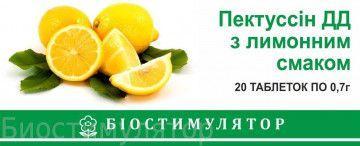 Пектусин ДД 0.7 г N20 таблетки лимон