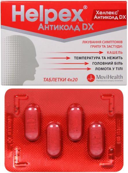 Хелпекс Антиколд DX №80 таблетки