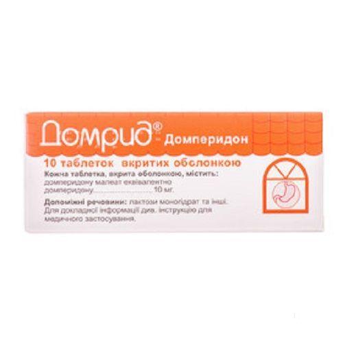 Домрид 10 мг №10 таблетки