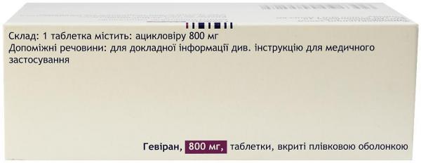 Гевиран 800 мг №30 таблетки