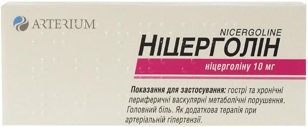Ницерголин 10 мг №30 таблетки