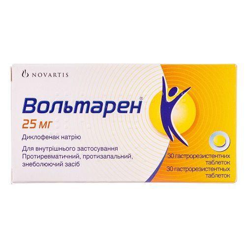 Вольтарен 25 мг №30 таблетки