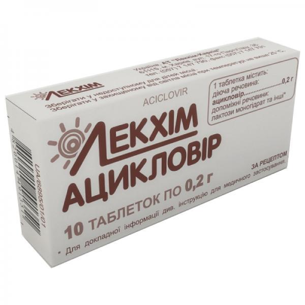 Ацикловир 0.2 г №20 таблетки