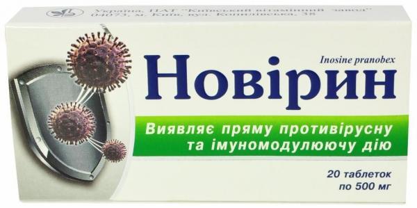 Новирин 500 мг №20 таблетки