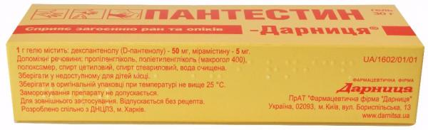 Пантестин-Дарница 30 г гель