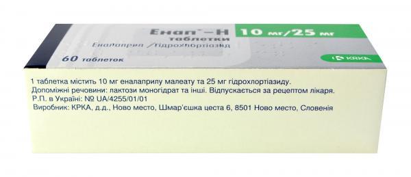 Энап H 10 мг/25 мг N60 таблетки