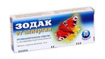 Зодак 10 мг №10 таблетки