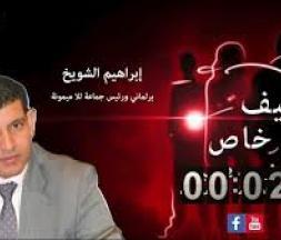 Le président de la commune de Lalla Mimouna, invité de l'émission Dayf Khass