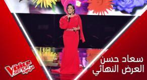 Souad Hassan impressionne en finale de The Voice Senior