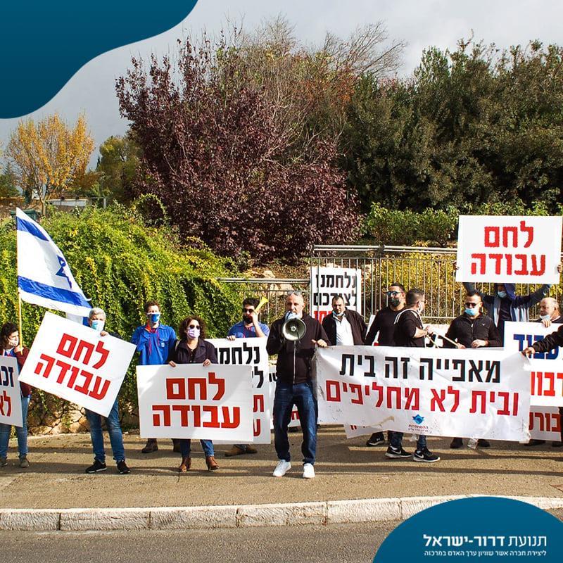דרור ישראל בהפגנה מול כנסת ישראל