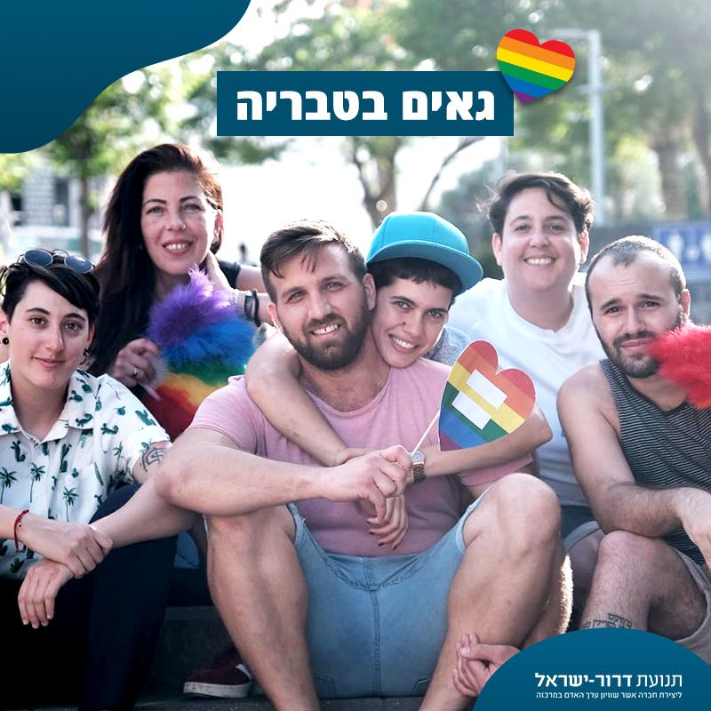 דרור ישראל בשיתוף הקהילה הלהטבית בטבריה במשט גאה