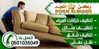 شركة تنظيف خزانات-شقق-كنب-سجاد -رش حشرات بالمدينة المنورة0501035049