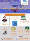 برامج محاسبية لكافة المؤسسات التجارية