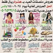 تهنئة العيد مخطوطات ملصقات واتساب عروض خاصة