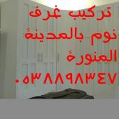 شركة تركيب غرف نوم بالمدينة المنورة 0538898347