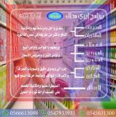 برنامج إيزي مداك لمؤسسات التجارية الصغيرة