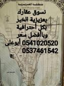 ارض للبيع بمخطط 2/340 الأصداف مساحة 1000م شارع 20غرب مباشرة