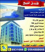 فندق للبيع بحي النزهه