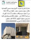 عمارة تجارية جديده بحي الفيصليه
