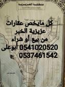 كل من يرغب فى بيع او شراء ارض بعزيزية الخبر 0541020520