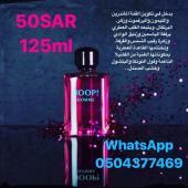 perfume 50SAR