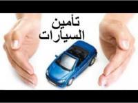 تامين جميع انواع السيارات باقل وارخص الاسعار