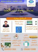 برنامج المدارس الأهلية من مداك